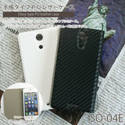 【SO-04E/手帳型】ドコモ Xperia (エクスペリアエース) ダイアリータイプPUレザーケース