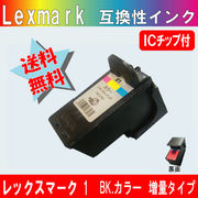 Lexmark レックスマーク 1 (BK・カラー)