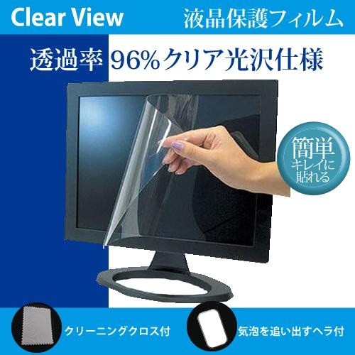 クリア光沢液晶保護フィルム Dell Inspiron One 2020 (20インチ1600x900)仕様