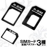nanoSIMアダプタ3P(nano→micro・nano→standard・micro→standard三種類のサイズ変換に対応)
