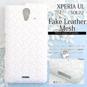【SOL22/PUレザー】au Xperia UL SOL22(エクスペリアユーエル) PUレザーメッシュ全面張りケース