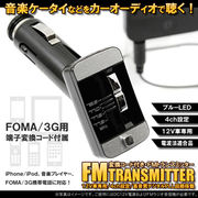FMトランスミッターGS-114(音楽プレーヤーや携帯の音楽をカーオーディオで聴く!変換コード付き)