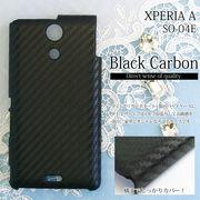 【SO-04E/PUレザー】ドコモ Xperia A SO-04E(エクスペリアエース) PUレザーカーボン全面張りケース