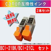 激安 送料無料 キャノン(Canon)互換 インクカートリッジBCI-21BK(ブラック) + BCI-21CL(カラー) セット