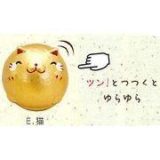 【ご紹介します!金のまん丸猫がゆらゆら!金彩まん丸起き上がりこぼし(5種)】E猫