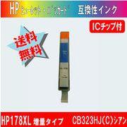 HP178XL 増量タイプ (ヒューレット・パッカード) CB318HJ(C) シアン ICチップ付
