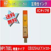 HP178XL 増量 (ヒューレット・パッカード) CB325HJ(Y) イエロー ICチップ付
