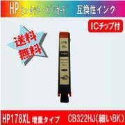 HP178XL 増量タイプ (ヒューレット・パッカード) CB317HJ(細いBK) ICチップ付