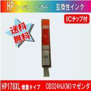HP178 XL 増量タイプ (ヒューレット・パッカード) CB324HJ(M) マゼンダ ICチップ付
