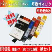 HP920XLBK(ヒューレット・パッカード)増量4色セット【残量表示可能】