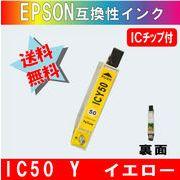 ICY50 イエロー IC50系エプソン互換インク