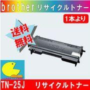 ブラザーTN-25J トナーカートリッジ 再生