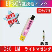 ICLM50 ライトマゼンダ IC50系エプソン互換インク