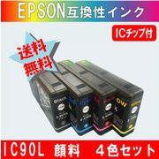 IC4CL90 エプソンIC90 互換インク ICBK90/ICC90/ICM90/ICY90 4本セット 【純正品同様顔料インク】
