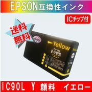 ICY90L イエロー IC90系 エプソン互換インク 【純正品同様顔料インク】
