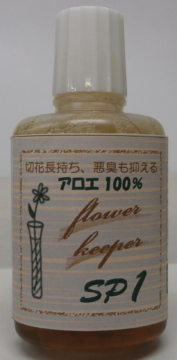 お花屋さんお勧め!悪臭も抑える!天然素材の フラワーキーパー【SP-1】30ml ディスプレイ籠付
