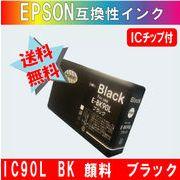 ICBK90L ブラック IC90系 エプソン互換インク 【純正品同様顔料インク】
