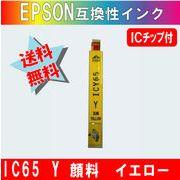 ICY65 イエロー IC65系 エプソン互換インク 【純正品同様顔料インク】