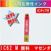ICM62 マゼンダ IC62系 エプソン互換インク 【純正品同様顔料インク】