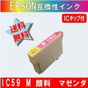 ICM59 マゼンダ IC59系エプソン互換インク 【純正品同様顔料インク】