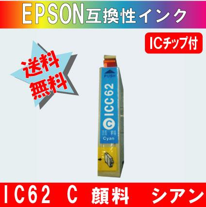 ICC62 シアン IC62系 エプソン互換インク 【純正品同様顔料インク】