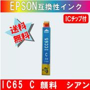 ICC65 シアンIC65系 エプソン互換インク 【純正品同様顔料インク】