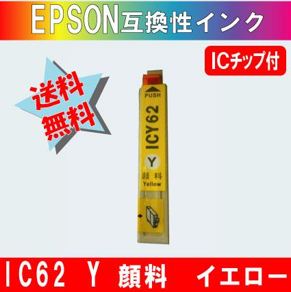 ICY62 イエロー IC62系 エプソン互換インク 【純正品同様顔料インク】