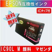 ICM90L マゼンダ IC90系 エプソン互換インク 【純正品同様顔料インク】
