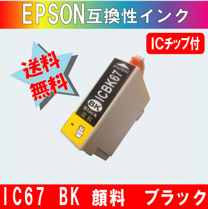 ICBK67 ブラック IC67系 エプソン互換インク 【純正品同様顔料インク】