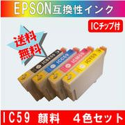 IC5CL59 エプソン互換インク IC59系 【純正品同様顔料インク】 4色セット