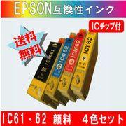 IC4CL61 62 エプソンIC61 IC62 互換インク 4本セット 顔料