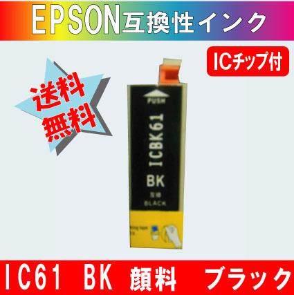 ICBK61ブラック エプソンIC61系 互換インク 【純正品同様顔料インク】
