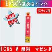 ICM65 マゼンダ IC65系 エプソン互換インク 【純正品同様顔料インク】