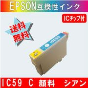 ICC59 シアン IC59系エプソン互換インク 【純正品同様顔料インク】