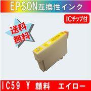 ICY59 イエロー IC59系エプソン互換インク 【純正品同様顔料インク】