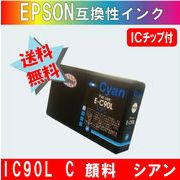 ICC90L シアン IC90系 エプソン互換インク 【純正品同様顔料インク】