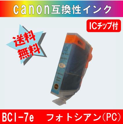 BCI-7ePC フォトシアン CANON互換インク