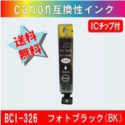 BCI-326BK キャノン互換インクカートリッジ フォトブラック ICチップ付き