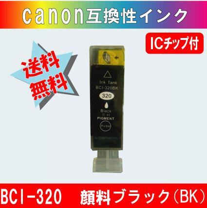 BCI-320PGBK キャノン互換インク 【純正品同様顔料インク】