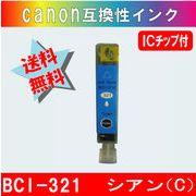 BCI-321C (シアン) キャノン互換インク