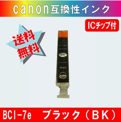 BCI-7eBK ブラック キャノン互換インク