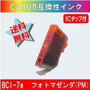 BCI-7ePM フォトマゼンダ CANON互換インク