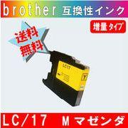 LC17Y イエロー ブラザー互換インク