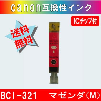 BCI-321M (マゼンダ) キャノン互換インク