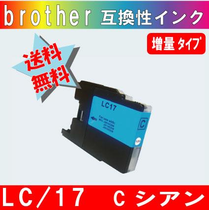 LC17C シアン ブラザー互換インク