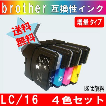 LC16-4PK ブラザー 互換インク LC16系 4色セット【BKは純正品同様顔料インク】