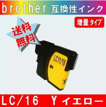 LC16Y イエロー ブラザー互換インク