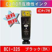 BCI-325PGBK キャノン互換インクカートリッジ ブラック 【純正品同様顔料インク】 ICチップ付き