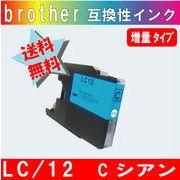 LC12C シアン ブラザー互換インク