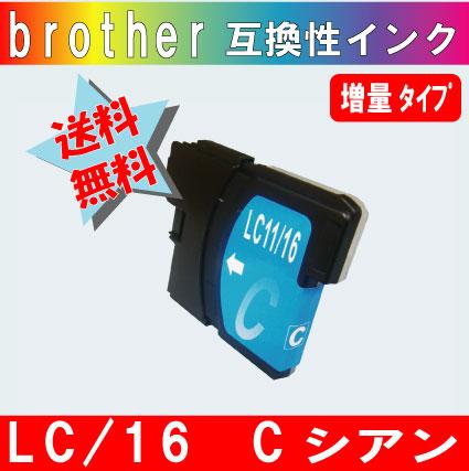 LC16C シアン ブラザー互換インク